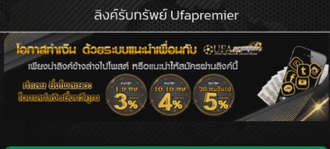 UFA95S